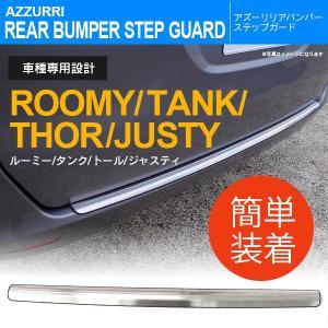 タンク/ルーミー/トール/ジャスティ リアバンパーステップガード M900/M910 ステンレス/ヘアライン プロテクター|azzurri
