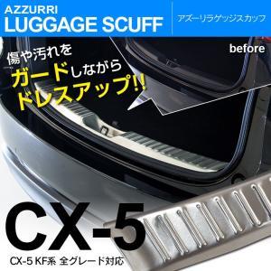CX-5 CX 5 後期 KF系 ラゲッジスカッフ インナーラゲッジ インナー カバー 1P 【一式】|azzurri