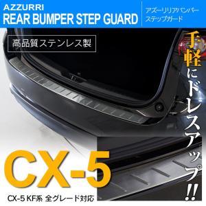 CX-5 KF系 後期 リアバンパー ステップガード ステンレス/ヘアライン プロテクター|azzurri