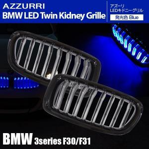 BMW 3シリーズ F30 F31 セダン ワゴン LEDキドニーグリル フロントグリル ブルー/青...