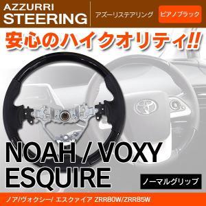 80系ノア/ヴォクシー/エスクァイア ステアリング/ハンドル (ノーマルグリップ) ピアノブラック×レザータイプ //送料無料|azzurri