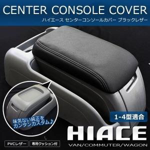 (予約) 200 ハイエース 1-4型 センターコンソールカバー 肘置き クッション PVC ブラッ...