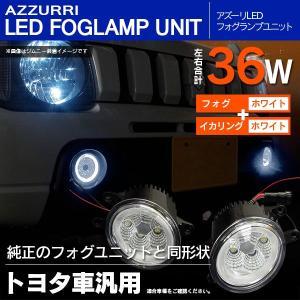 70 ノア/NOAH LEDフォグランプ 12発36W ユニット CCFLイカリング ホワイト  //送料無料|azzurri