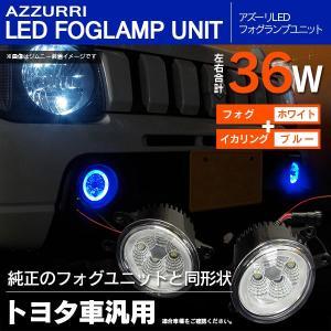 トヨタ アクア NHP10 LEDフォグランプ 12発36W ユニット CCFLイカリング ブルー  //送料無料|azzurri