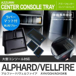 30 アルファード/ヴェルファイア 大型コンソール  センターコンソールトレイ/ボックス+ラバーマット:ブルー/青 3枚セット azzurri