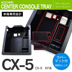 CX-5/KF系 後期 センターコンソールトレイ コンソールボックス+ラバーマット:レッド/赤 3枚セット azzurri