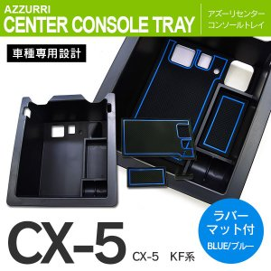 CX-5/KF系 後期 センターコンソールトレイ コンソールボックス+ラバーマット:ブルー 3枚セット azzurri
