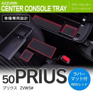 50プリウス センターコンソールトレイ コンソールボックス+ラバーマット:レッド/赤 2枚セット|azzurri