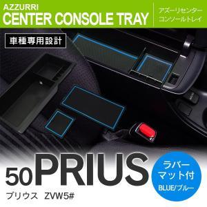 50プリウス センターコンソールトレイ コンソールボックス+ラバーマット:ブルー/青 2枚セット azzurri