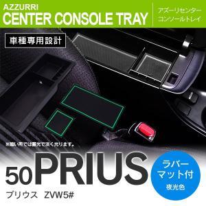 50プリウス センターコンソールトレイ コンソールボックス+ラバーマット:夜行色 2枚セット|azzurri