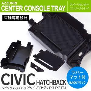 シビック ハッチバック/タイプR/セダン FK7 FK8 FC1  センターコンソールトレイ コンソールボックス+ラバーマット:ブラック/黒 2枚セット azzurri