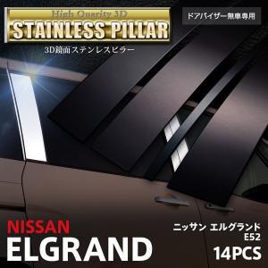 SALE特価 E52系 エルグランド 14P ステンレス ピラー【ブラック/#800】バイザー無/3D R加工//送料無料|azzurri