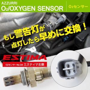 O2センサー エスティマ 30/40系 89465-28320 助手席側 レフト O2センサー/オーツー トヨタ用 (4) azzurri