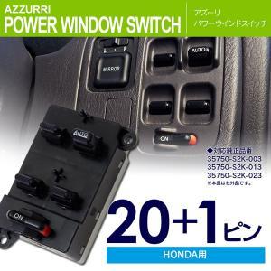 パワーウインドスイッチ 20+1ピン(35750-S2K-003互換品) ドアスイッチ パワーウインドウ|azzurri