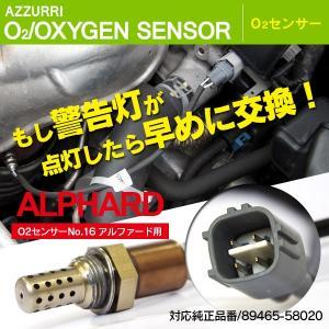 O2センサー  10アルファード ANH10/ANH15W 89465-58020 O2センサー/オーツー マフラー リア用 azzurri
