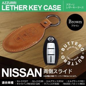NISSAN 両側スライド セレナC27ほか (ブラウン) スマートキー ケース/カバー イタリア レザーButtero革|azzurri