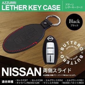 NISSAN 両側スライド セレナC27ほか (ブラック) スマートキー ケース/カバー イタリア レザーButtero革|azzurri
