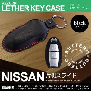 NISSAN 片側スライド セレナC27ほか (ブラック) スマートキー ケース/カバー イタリア レザーButtero革|azzurri