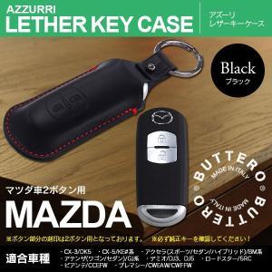 マツダ車2ボタン CX-3/CX-5/アクセラ/アテンザ/デミオ/ロードスター/ビアンテ/プレマシー(ブラック) スマートキー ケース/カバー イタリア レザーButtero革|azzurri
