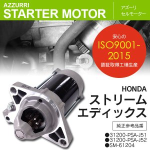 セルモーター ストリーム/エディックス    参考純正品番 31200-PSA-J51/31200-PSA-J52/SM-61204|azzurri