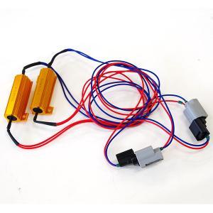 ヴェゼル RU1/2/3/4  ハイフラ防止 抵抗器 専用ソケット カプラーオン ウィンカー LED...