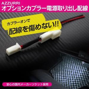 トヨタ車汎用 フットランプ イルミ 電源取出し オプションカプラー電源取り出し配線 No.05(ネコポス送料無料)|AZZURRI SHOPPING