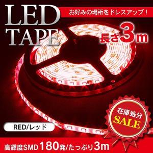 LEDテープ 高輝度SMD 180発/たっぷり3m レッド/赤 LEDテープ ライト(ネコポス送料無料)|azzurri