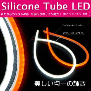 LED チューブ ライト マルチカラー2色 ホワイト⇔アンバー 85cm //送料無料|azzurri