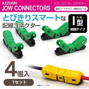 ジョーコネクター【I型】 I-4 4個入セット 配線/結線/分岐/端子 (ネコポス送料無料)|azzurri
