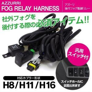 ハイエースバン 200系 後付 フォグ リレー ハーネス LEDスイッチ付/H8 H11 H16 //送料無料|azzurri