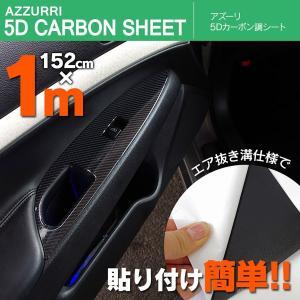 5D カーボン調 シート/カッティング フィルム 艶有り ブラック(1m×152cm)エア抜け/伸縮