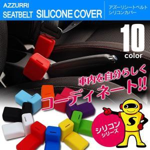 シートベルトカバー/バックルカバー シリコン シート ベルト ホルダー ケース 10色 汎用(ネコポス送料無料)|azzurri