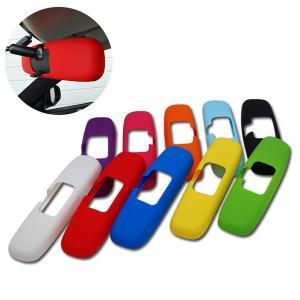 ルームミラーカバー バックミラー シリコン ホルダーケース 10色 汎用(ネコポス送料無料)