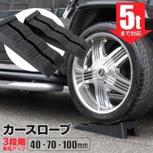 カースロープ カー スロープ 4cm/7cm/10cm3段階/耐荷重5t ジャッキアップ補助 カーランプ|azzurri