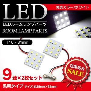 汎用 LEDルームランプ 9発 SMD 2枚セット 3chipSMDホワイト LED【単品購入不可・同時購入割】|azzurri