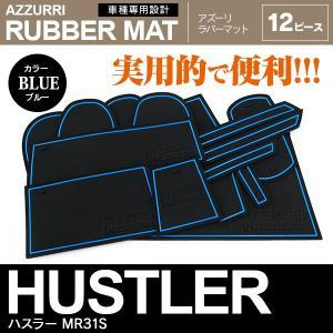ハスラー MR31S ドア ポケット マット/シート 滑り止め (新型ラバーマット) ブルー 12P 車種専用設計|azzurri