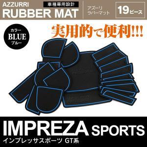インプレッサスポーツ GT系 ドア ポケット マット/シート 滑り止め (新型ラバーマット) ブルー 19P 車種専用設計|azzurri