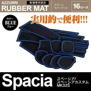 スペーシア/スペーシアカスタム MK32S ドア ポケット マット/シート 滑り止め (新型ラバーマット) ブルー 16P 車種専用設計|azzurri