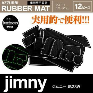 ジムニー JB23W 6型〜現行 ドア ポケット マット/シート 滑り止め (新型ラバーマット) 夜光色 12P 車種専用設計|azzurri