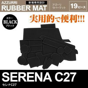 セレナC27 ドア ポケット マット/シート 滑り止め (新型ラバーマット) ブラック 19P 車種専用設計|azzurri