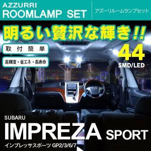 スバル インプレッサスポーツ GP2・3・6・7 LED ルームランプ/室内灯 44発 4P SMD ホワイト/ルームランプ (ネコポス送料無料)|azzurri