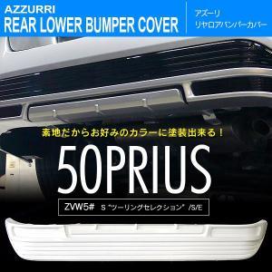 50系プリウス リヤロアバンパーカバー ZVW5# FRP素材 ホワイト色|azzurri