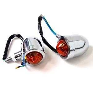 バイク 汎用 ウインカー スチールブレット アンバー ミニウィンカー/メッキ/2個/12V|azzurri