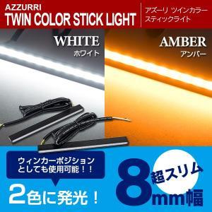 ツインカラー スティックライト ホワイト アンバー切り替え ツインカラーデイライト|azzurri