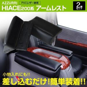 ハイエース 200系 アームレスト 肘置き 小物入れ/PVCレザー/左右//送料無料|azzurri