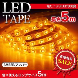 テープ LED ライト 5M 300発 防水 切断可能 アンバー LEDテープ ライト(ネコポス送料無料)|azzurri