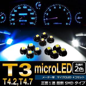 T3 T4.2 T4.7 LED メーター球 パネル球 足元 ウェッジ球 4個 色選択可能//送料無料|azzurri