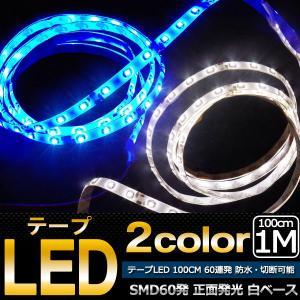 LED テープ ホワイトorブルー 100cm SMD60発 防水/カット可能 //レビュー投稿で送料無料|azzurri