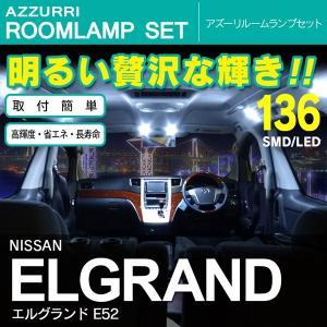 SALE特価☆エルグランド E52 LED ルームランプセット SMD 136発 バックランプ/ナンバー灯/ポジション付き(送料無料)|azzurri