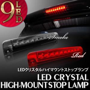 20アルファード/ヴェルファイア/70ノア ヴォクシー  LED ハイマウント ストップランプ 9発//送料無料